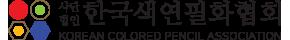 한국색연필화협회